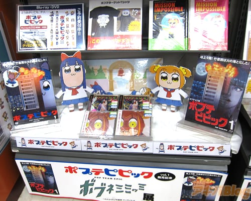 Blu-rays de Animes - Pop Team Epic vol 1
