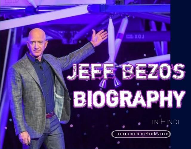 जेफ बेज़ोस की जीवनी | Jeff Bezos Biography in Hindi