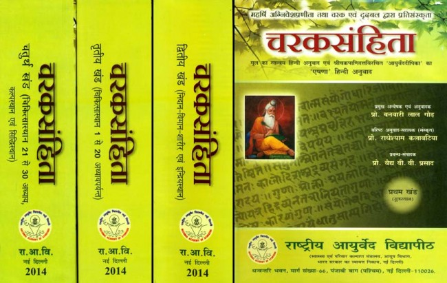 Charak Samhita in Hindi