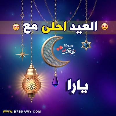العيد احلى مع يارا