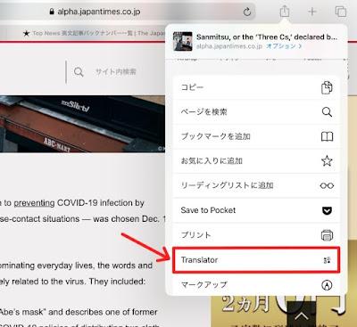 Safariでページを翻訳