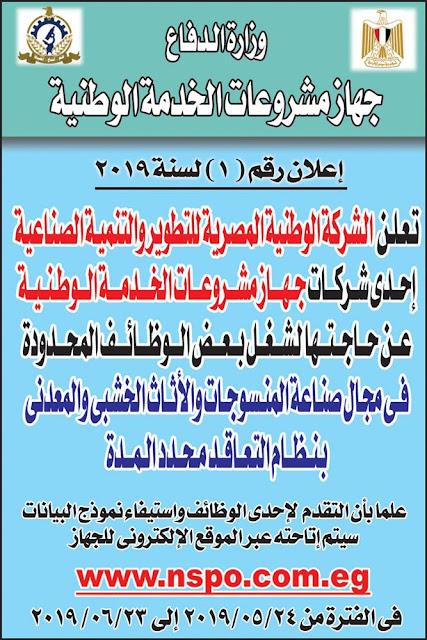 وزارة الدفاع  جهاز مشروعات الخدمة الوطنية    إعلان رقم ( 1 ) لسنة 2019 م    تعلن الشركة الوطنية المصرية للتطوير والتنمية الصناعية