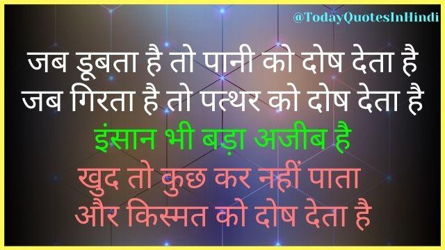 study motivation status in hindi