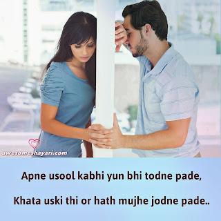 break up shayari, sad couples breaking up image
