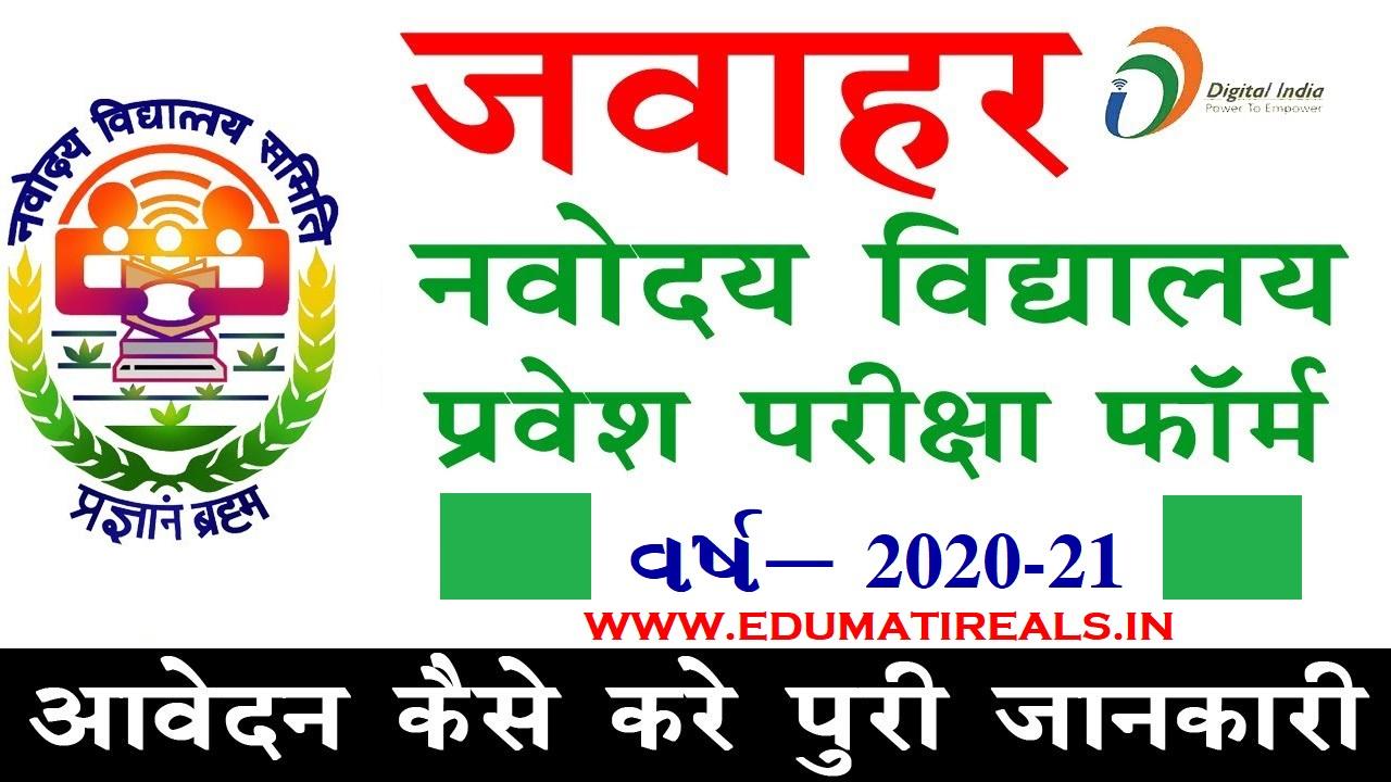 Jawahar navodaya vidyalaya Admission STD 6