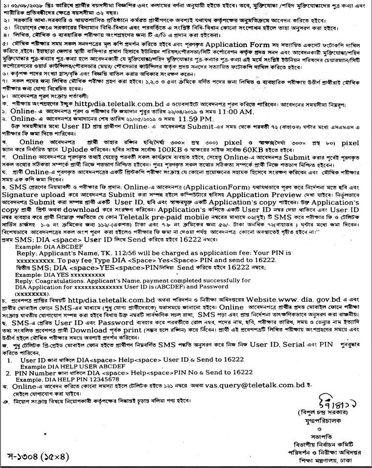 Directorate of Inspection and Audit Job Circular 2019