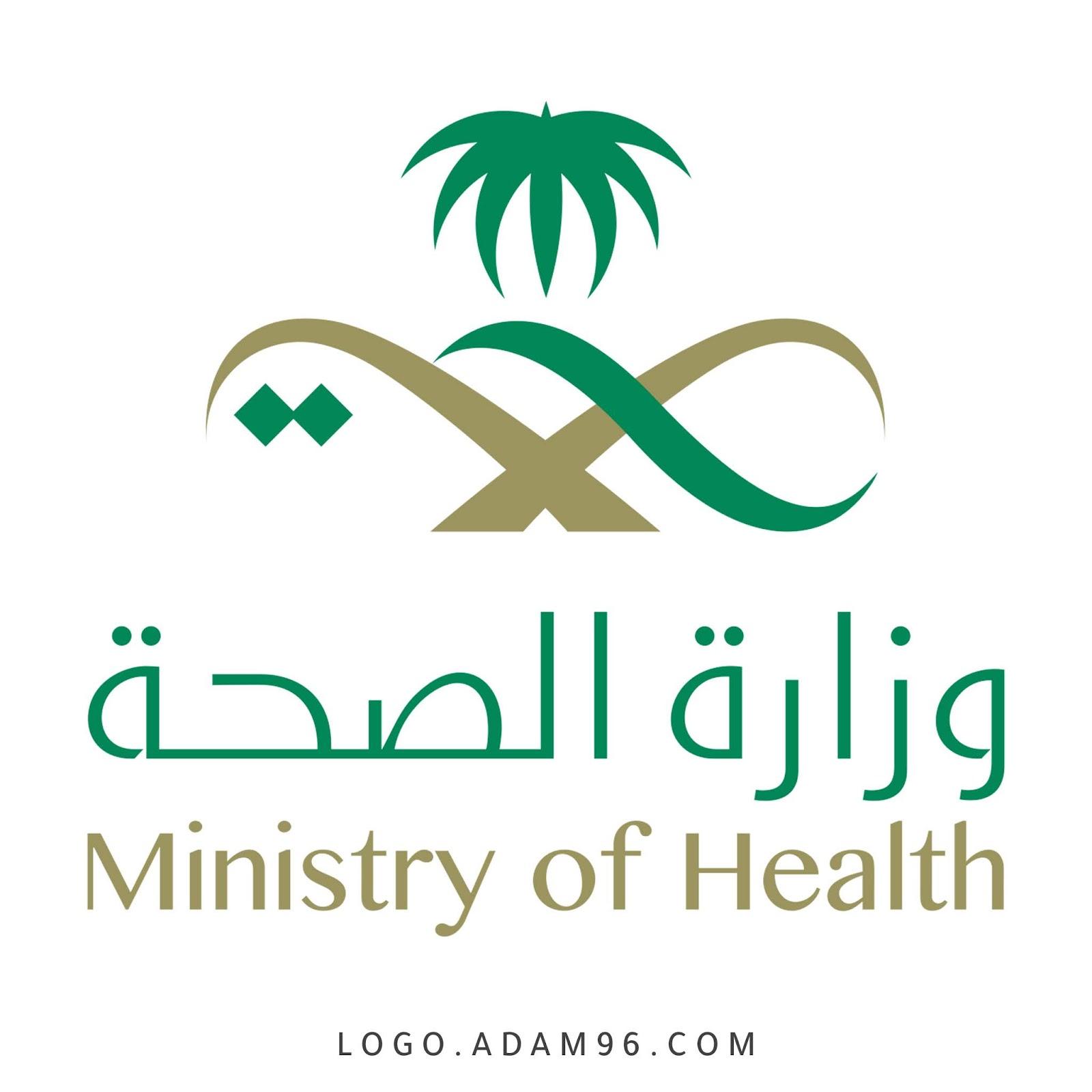 تحميل شعار وزارة الصحة السعودية | Ministry of Health