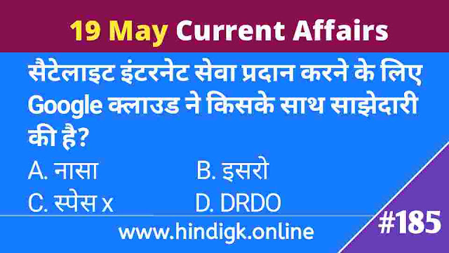 19 May 2021 Current Affairs In Hindi