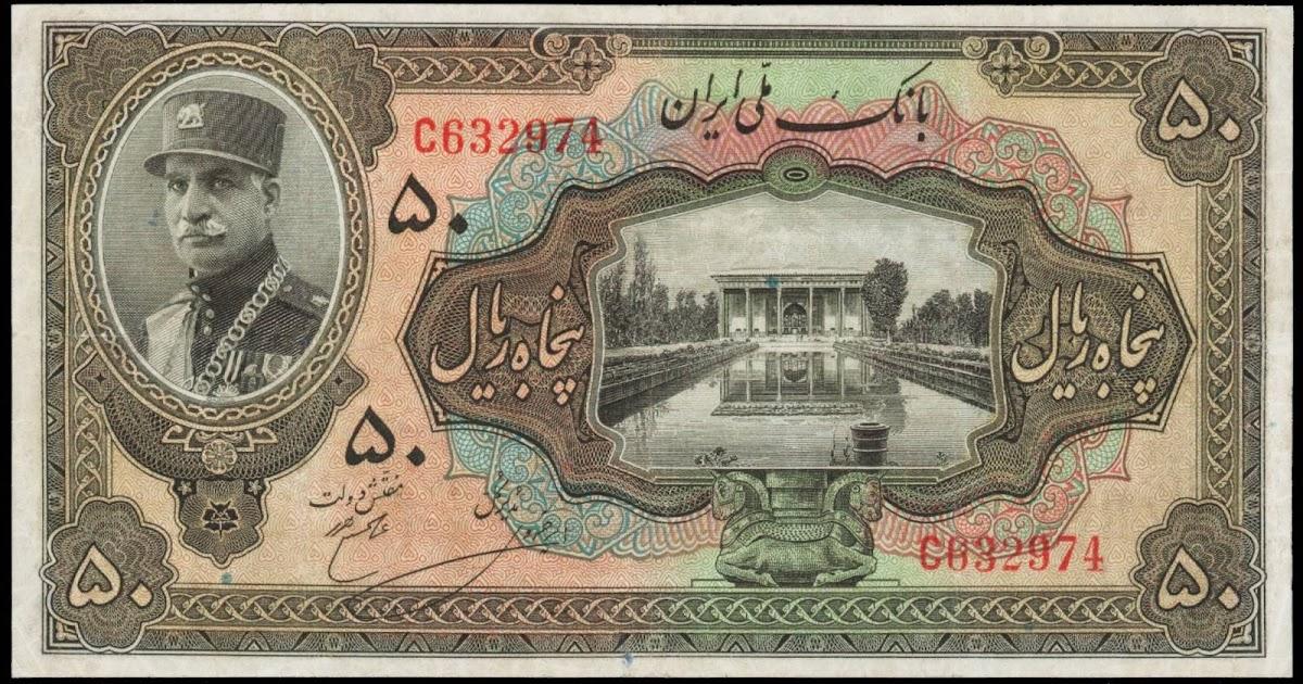 Iran 50 Rial Note 1934 Reza Shah Pahlavi World Banknotes