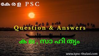 Kerala Psc Study Material - Arts and Culture