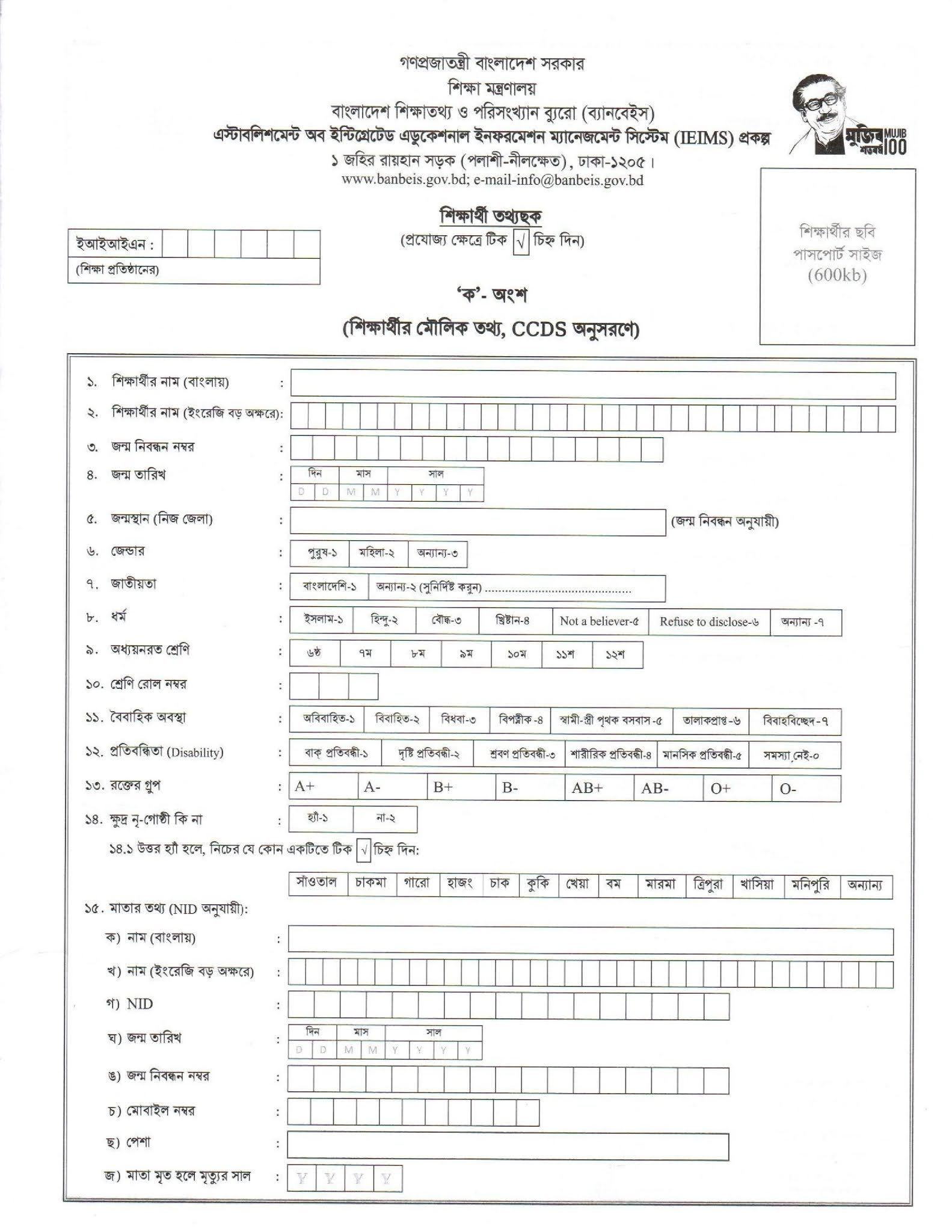Student Unique ID Form
