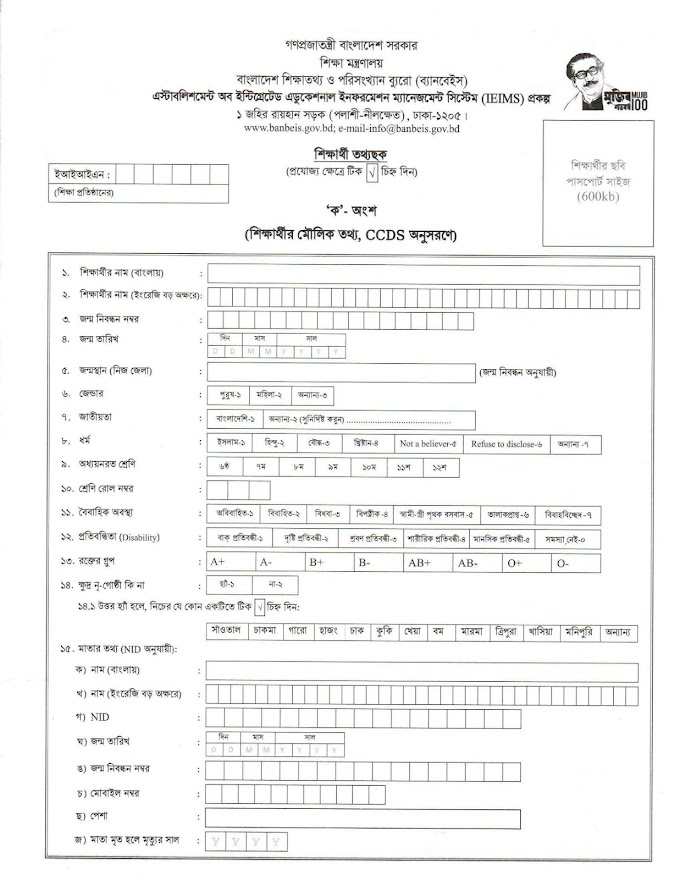 Student Unique ID Form Download