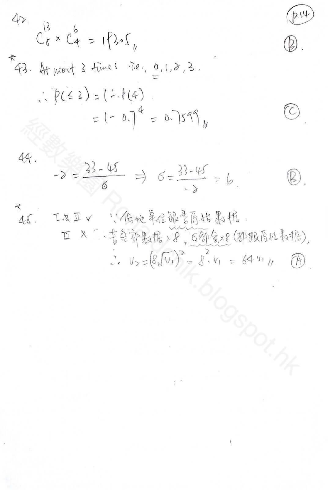 2017 DSE Math Paper 2 數學 卷二 答案 Q.42,43,44,45