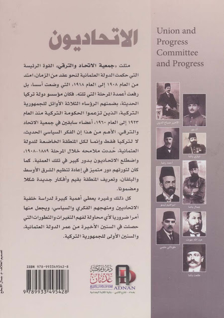 تحميل وقراءة الاتحاديون دراسة تاريخية في جذورهم الاجتماعية وطروحاتهم الفكرية - نادية ياسين pdf