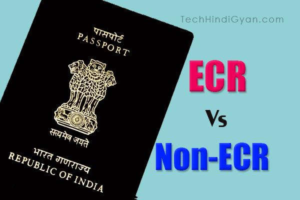 ECR और Non ECR पासपोर्ट क्या हैं? Difference Between ECR & Non-ECR Passport? ECNR Passport कैसे बनाये? पूरी जानकारी