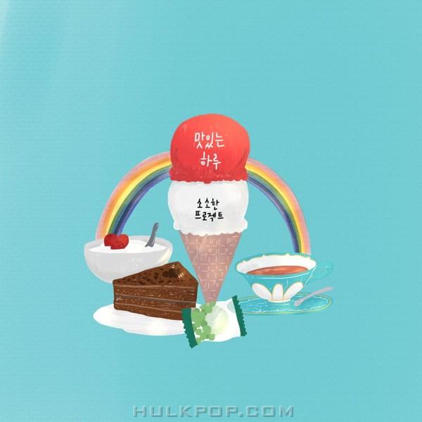 Sosohan Project – 맛있는 하루 – Single