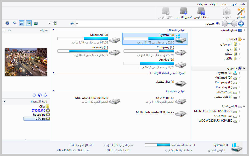برنامج استعادة المحذوفات عربى