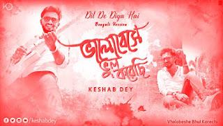 Bhalobeshe Bhul Korechi Lyrics
