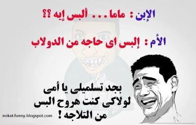 نكت مضحكة جدا جدا تموت من الضحك