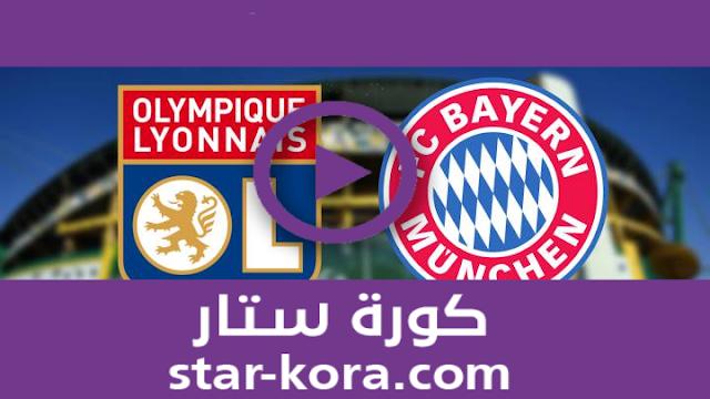 مشاهدة مباراة بايرن ميونخ وليون بث مباشر كورة ستار اون لاين لايف 19-08-2020 دوري أبطال أوروبا