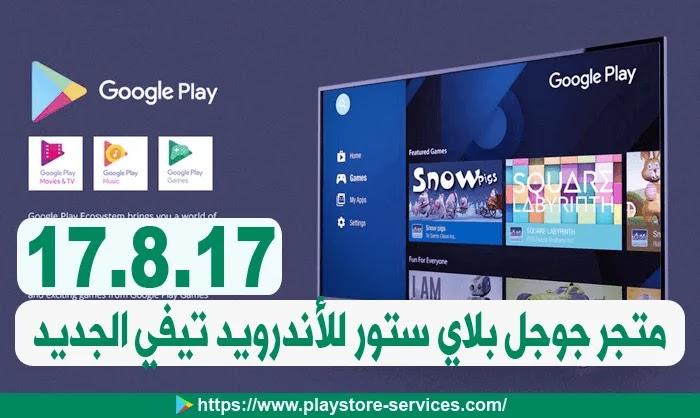 تنزيل تحديث Google Play Store (Android TV) 17.8.17 - متجر بلي للأندرويد تيفي