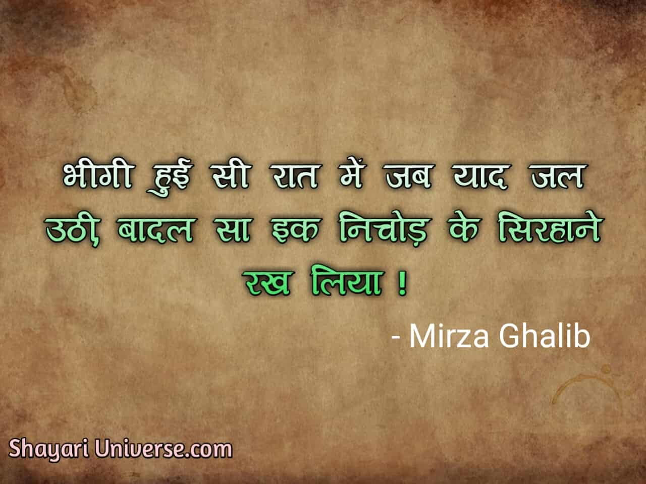 Ghalib Quotes In Hindi