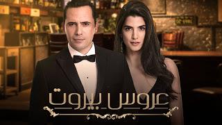 عروس بيروت ٢١