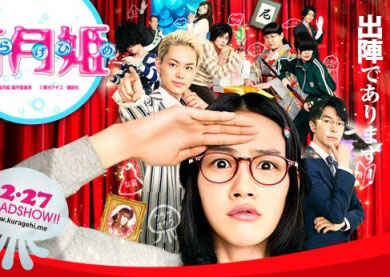 Princess Jellyfish Live Action (Kuragehime) Subtitle Indonesia