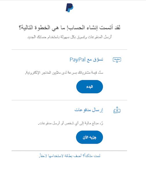 انشاء حساب بيبال مجانا
