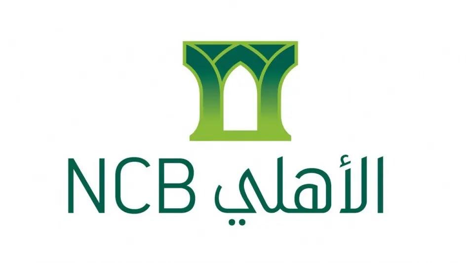 فروع ورقم خدمه عملاء البنك الأهلي التجاري الموحد في السعودية 1442