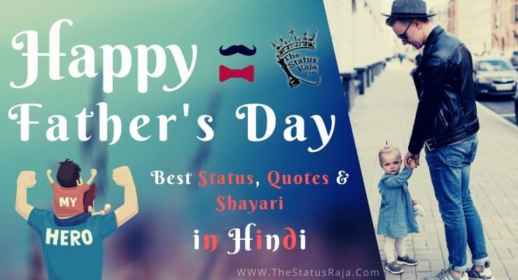 2020 Fathers Day Status in Hindi, Shayari & Quotes for WhatsApp