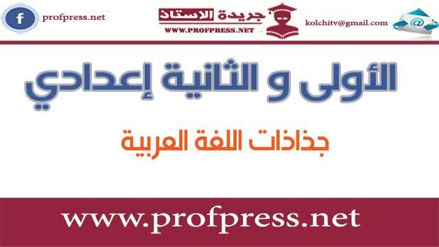 جذاذات اللغة العربية للسنة الأولى والثانية إعدادي