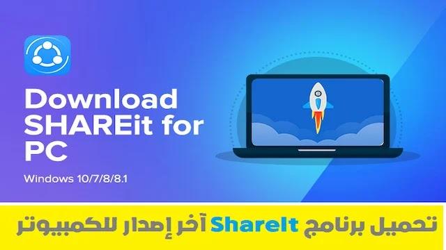 تحميل برنامج شير ات للكمبيوتر | Share It For PC