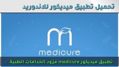 برنامج تذكير الدواء ميديكور