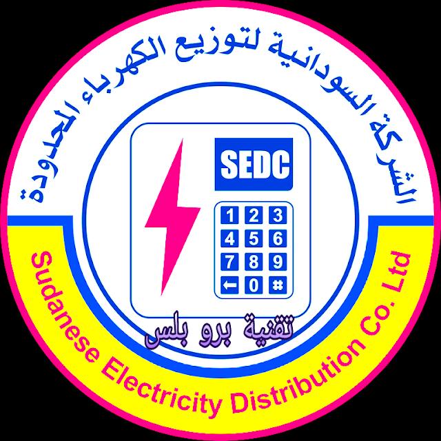 تفاصيل زيادة تعرفة أسعار الكهرباء في السودان ... تعرف عليها