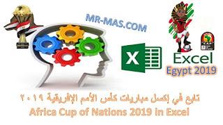 مباريات كأس الأمم الإفريقية 2019 في ملف اكسل