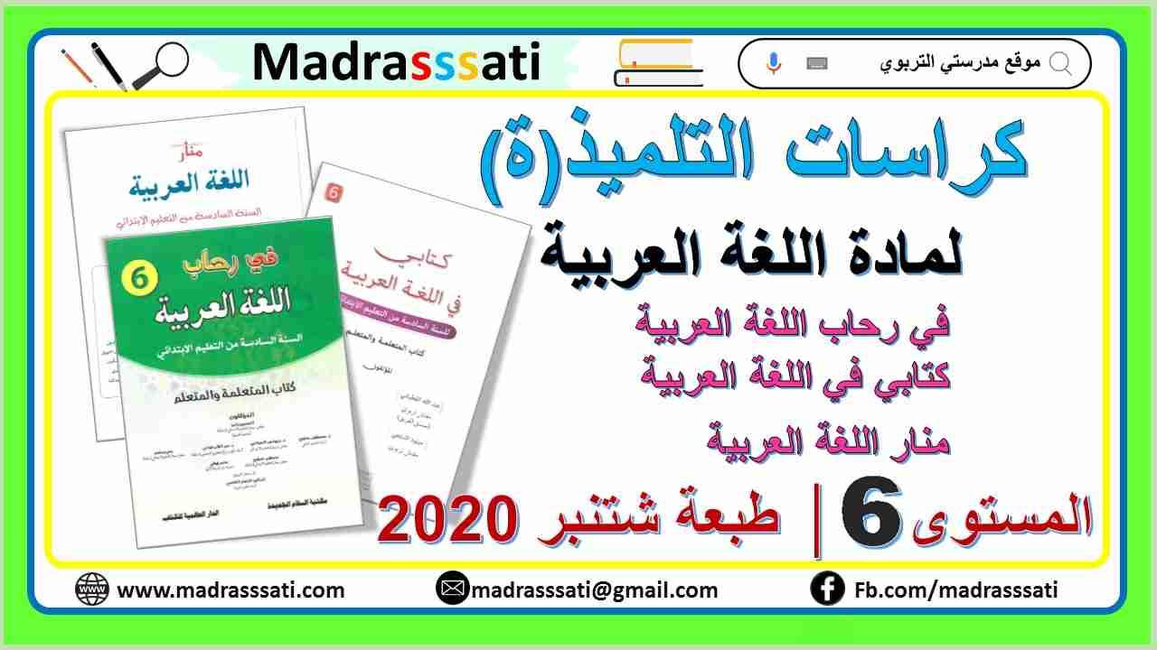 تحميل كراسات التلميذ لمادة اللغة العربية - المستوى السادس