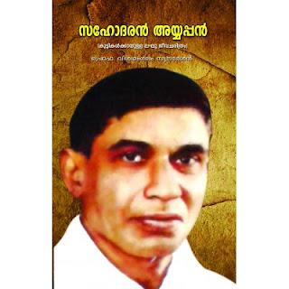biography of sahodharan ayyappan