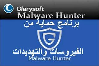 GlarySoft Malware Hunter Pro 1-116-708 برنامج حماية من الفيروسات والتهديدات