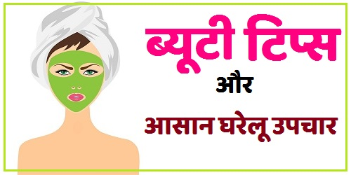 Hindi Fun Box | Easy Beauty Tips in Hindi
