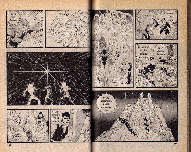 Black Knight Bat - หน้า 35