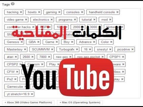 اختيار افضل الكلمات المفتاحيه على اليوتيوب 2020