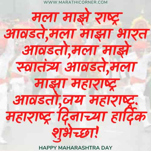 Maharashtra Day Wishes in Marathi,quotes,sms