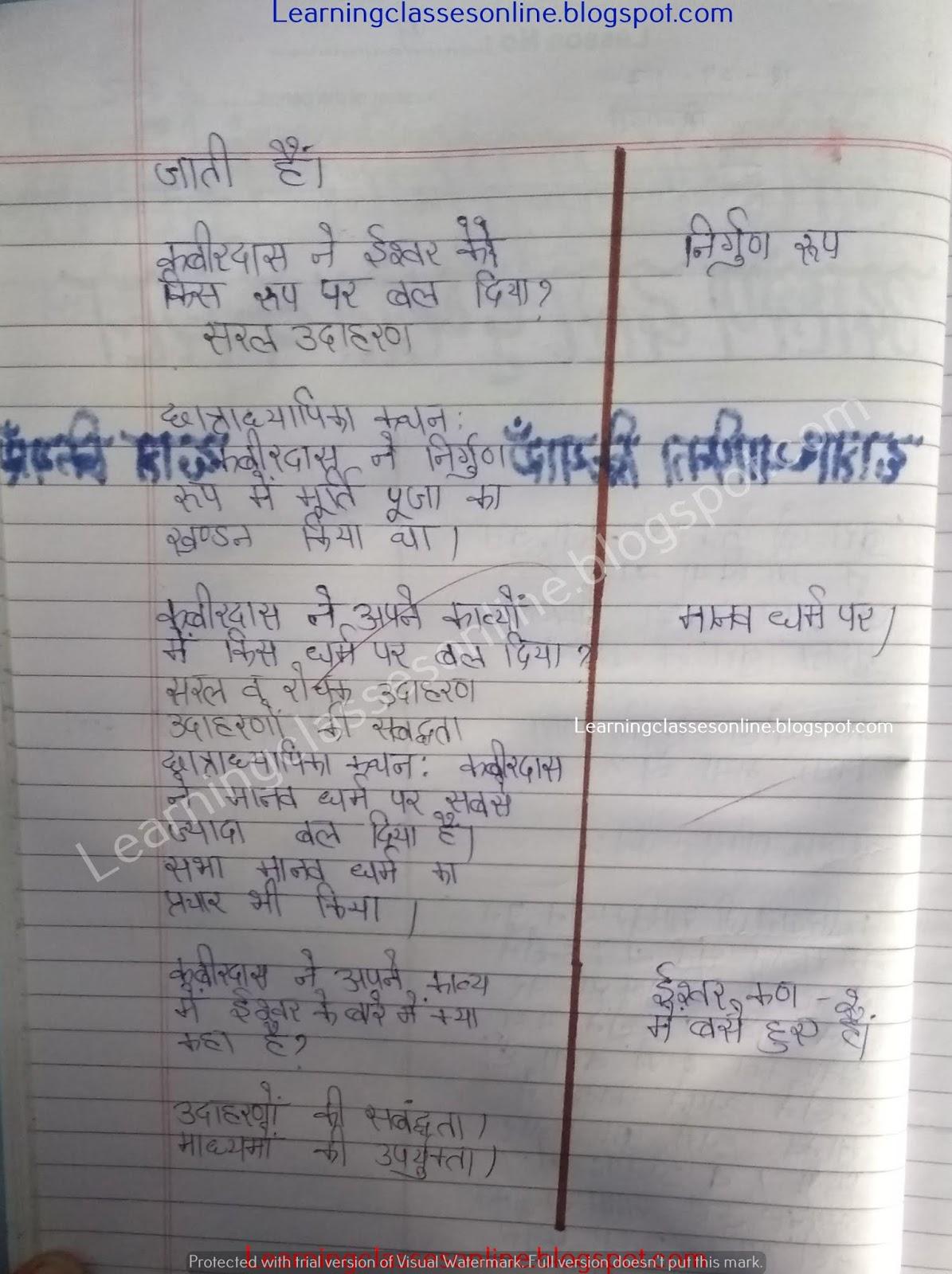 udharan sahit dristant koshal hindi lesson plan free download pdf