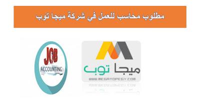 مطلوب محاسب للعمل  في شركة ميجا توب بالقاهرة