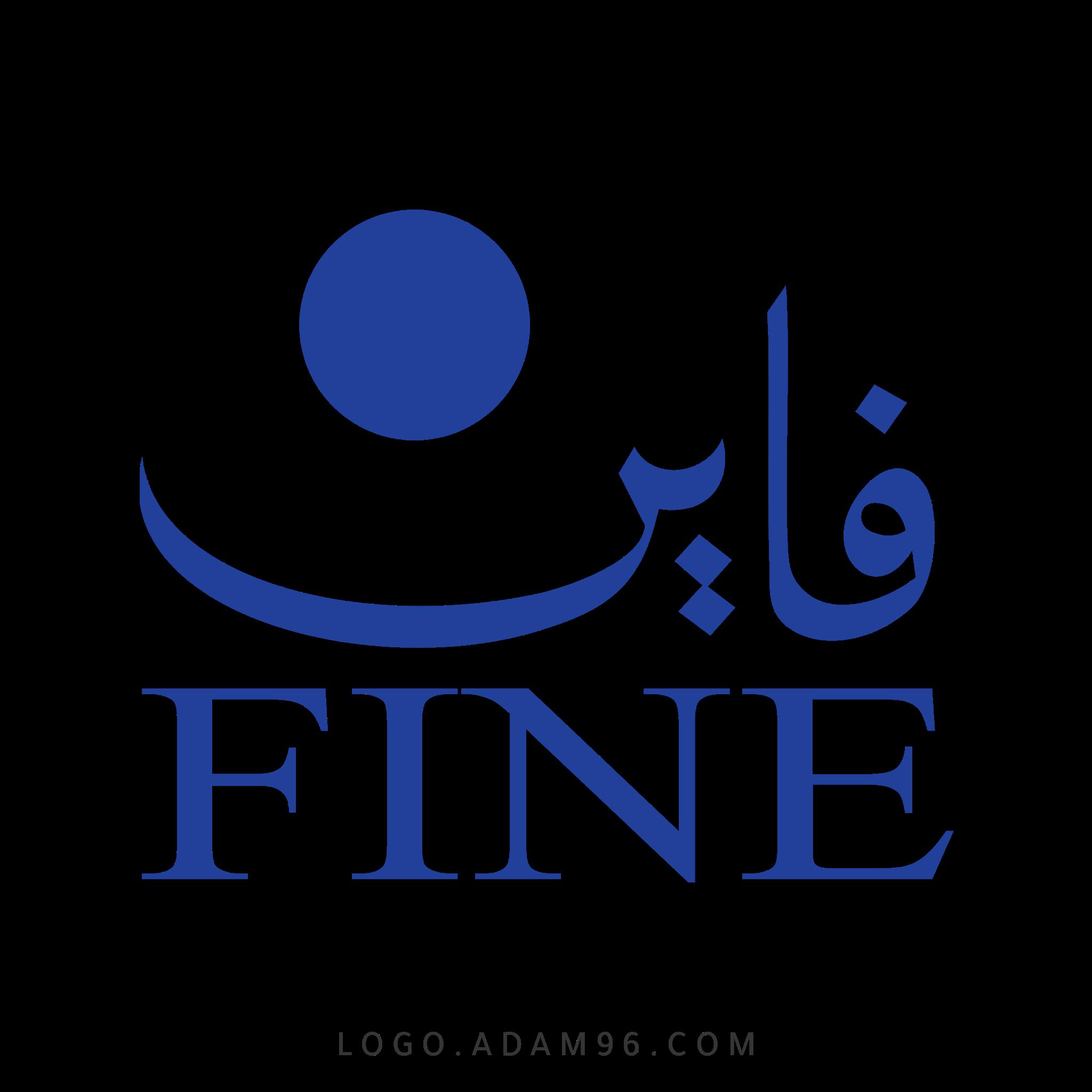 تحميل شعار شركة تصنيع المنديل الورقية فاين عالي الجودة PNG