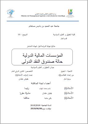 مذكرة ماستر: المؤسسات المالية الدولية حالة صندوق النقد الدولي PDF