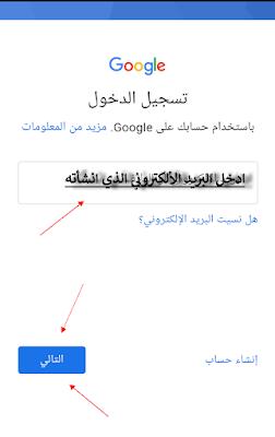 عمل ايميل جوجل بلاى مجاني في خمس دقائق ....؟!