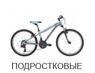 Подростковые велосипеды бу - VELOED.com.ua