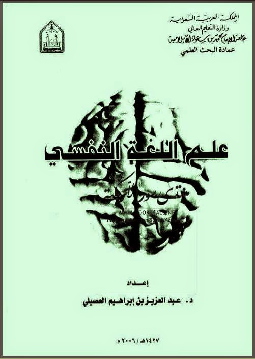 تحميل كتاب علم اللغة النفسي pdf